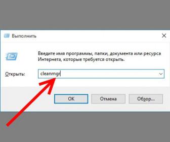 Удаляем Windows old через запрос в командной строке